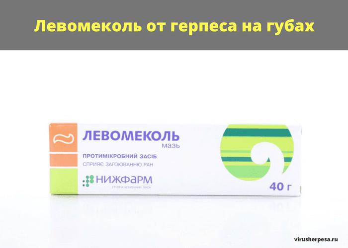 Levomekol-ot-gerpesa-na-gubah