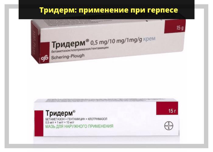 Тридерм- применение при герпесе