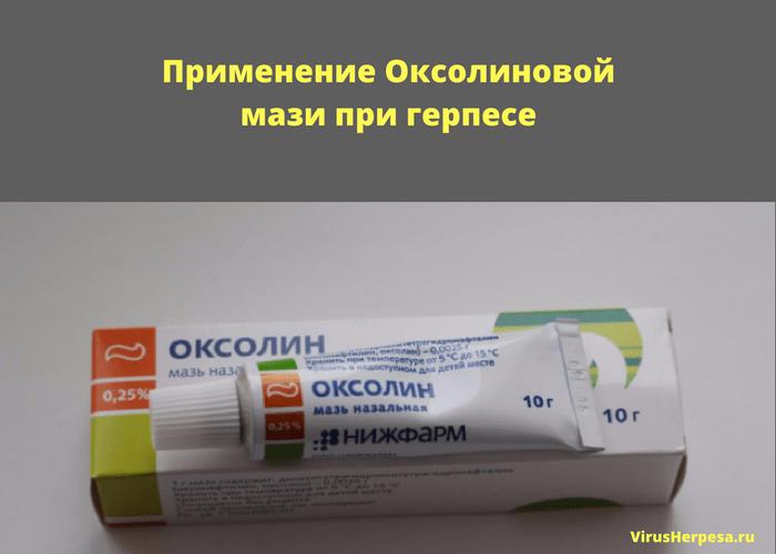 oksolinovaya-maz-pri-gerpese