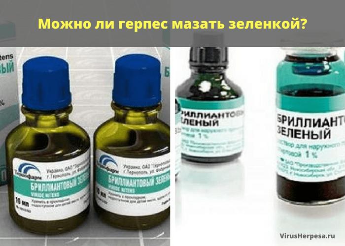mozhno-li-genitalnyj-gerpes-mazat-zelenkoj
