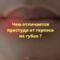 Чем отличается герпес от простуды на губах: симптомы, лечение