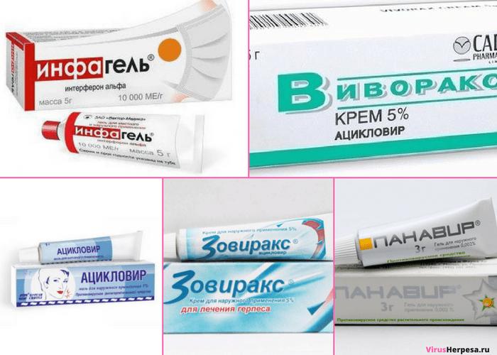 Лучшие мази кремы и гели от герпеса на губах эффективные лекарства против герпеса