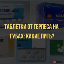 💊Таблетки от герпеса: список наиболее эффективных препаратов