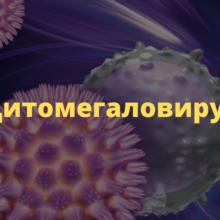 Что такое цитомегаловирус:  симптомы, лечение,  профилактика инфекции ✔️